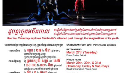 """""""See You Yesterday"""" on Tour in Cambodia"""